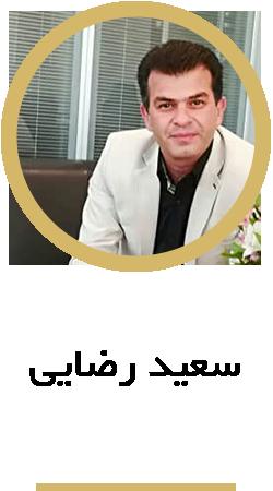 سعید رضایی-مدیر رنج اجاره